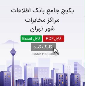 اطلاعات و لیست مراکز مخابرات تهران