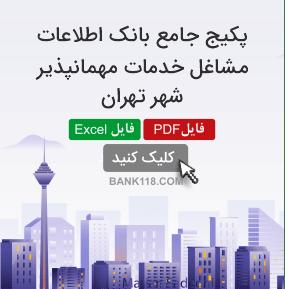 اطلاعات و لیست مشاغل خدمات مهمانپذیر تهران