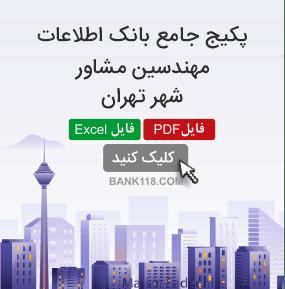 اطلاعات و لیست مهندسین مشاور تهران