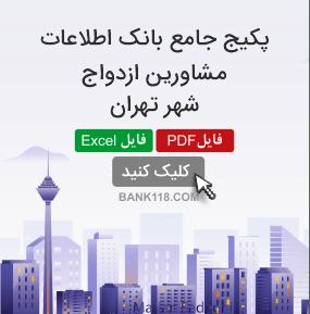 اطلاعات و لیست مشاورین ازدواج تهران