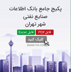 اطلاعات و لیست صنایع نفتی تهران