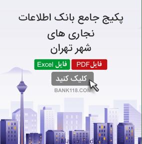 اطلاعات و لیست نجاری های تهران