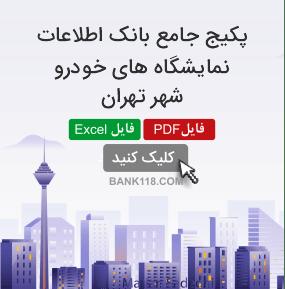 اطلاعات و لیست نمایشگاه های خودرو تهران