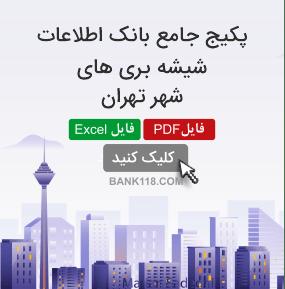 اطلاعات و لیست شیشه بری های تهران