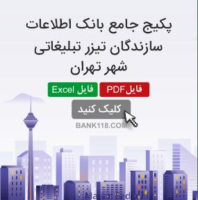 اطلاعات و لیست سازندگان تیزر تبلیغاتی تهران