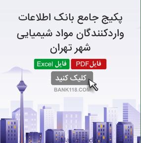 اطلاعات و لیست واردکنندگان مواد شیمیایی تهران