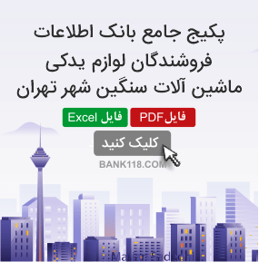 اطلاعات و لیست فروشندگان لوازم یدکی ماشین آلات سنگین تهران