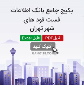 اطلاعات و لیست فست فود های تهران