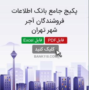 اطلاعات و لیست فروشندگان آجر تهران