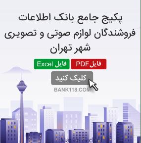 اطلاعات و لیست فروشندگان لوازم صوتی و تصویری تهران