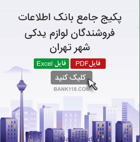 اطلاعات و لیست فروشندگان لوازم یدکی تهران
