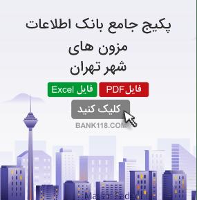 اطلاعات و لیست مزون های تهران