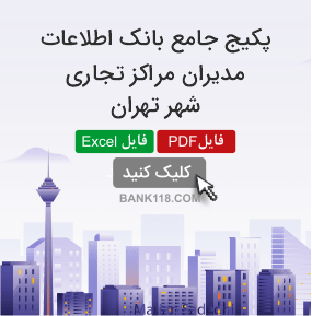 اطلاعات و لیست مدیران مراکز تجاری تهران