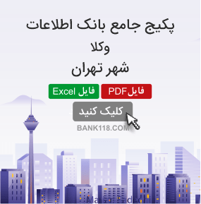 اطلاعات و لیست وکلا تهران