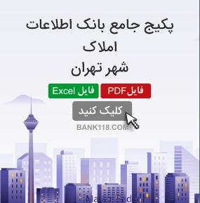 اطلاعات و لیست املاک تهران
