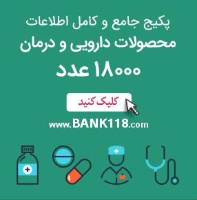 لیست و اطلاعات کالاهای دارویی