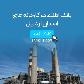 اطلاعات و لیست کارخانه های استان اردبیل
