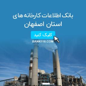 اطلاعات و لیست کارخانه های استان اصفهان