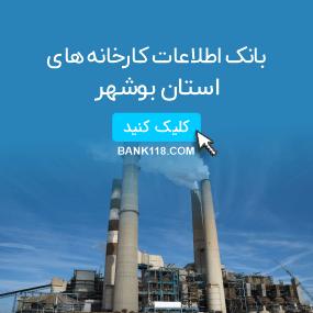اطلاعات و لیست کارخانه های استان بوشهر