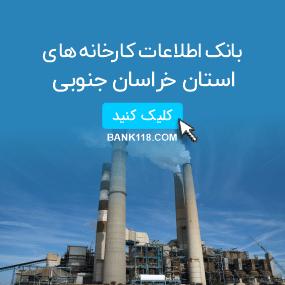 اطلاعات و لیست کارخانه های استان خراسان جنوبی