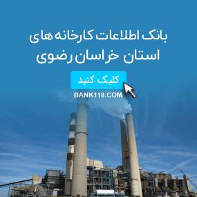 اطلاعات و لیست کارخانه های استان خراسان رضوی