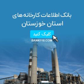 اطلاعات و لیست کارخانه های استان خوزستان
