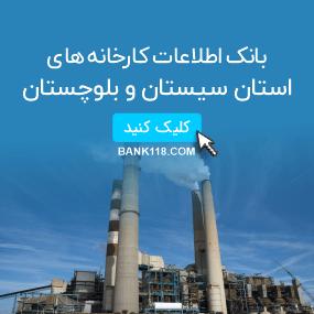 اطلاعات و لیست کارخانه های استان سیستان و بلوچستان