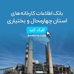اطلاعات و لیست کارخانه های استان چهارمحال و بختیاری