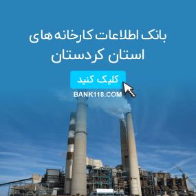 اطلاعات و لیست کارخانه های استان کردستان
