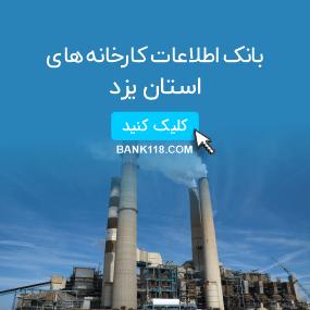 اطلاعات و لیست کارخانه های استان یزد