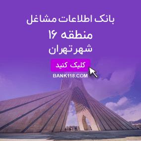 اطلاعات و لیست مشاغل منطقه 16 تهران