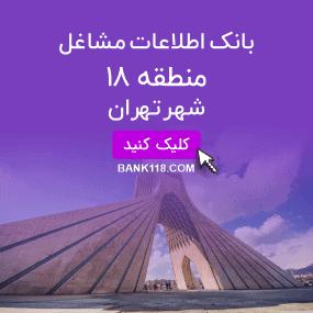 اطلاعات و لیست مشاغل منطقه 18 تهران