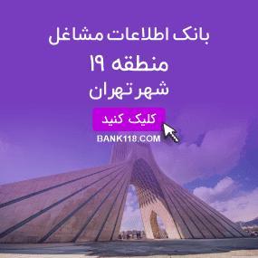 اطلاعات و لیست مشاغل منطقه 19 تهران