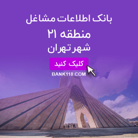 اطلاعات و لیست مشاغل منطقه 21 تهران