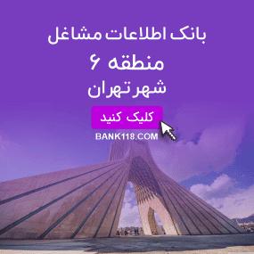 اطلاعات و لیست مشاغل منطقه 6 تهران