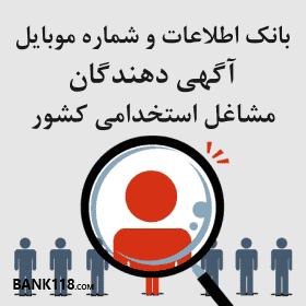 اطلاعات و لیست مشاغل استخدامی کشور